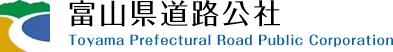 富山県道路公社,有料道路に関する新着情報,自動車道周辺の観光情報,パノラマムービー,などが満載富山県道路公社