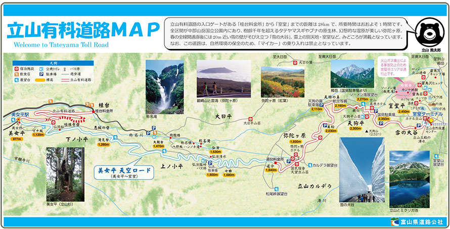 tateyama-road-map