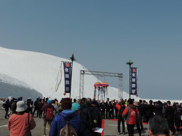 雪の大谷オープニング式